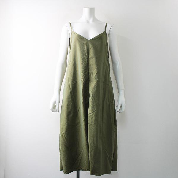 【期間限定20%OFF】2017SS 定価3.6万 AURALEE オーラリー スリップドレス Finx Silk Chambray Slip Dress /オリーブ フレア【2400011770547】