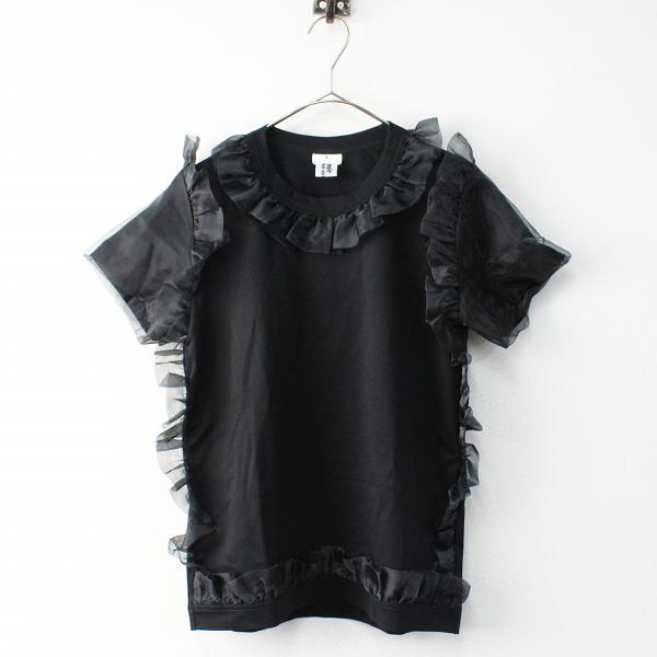 美品 2019SS noir kei ninomiya ノアール ケイニノミヤ COMME des GARCONS コムデギャルソン フリルTシャツ S【2400011813084】