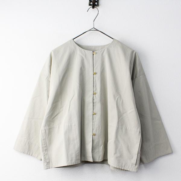 美品 2020SS ARTS&SCIENCE アーツアンドサイエンス Flat short jacket ノーカラー コットン ジャケット 1/ベージュ【2400011814616】
