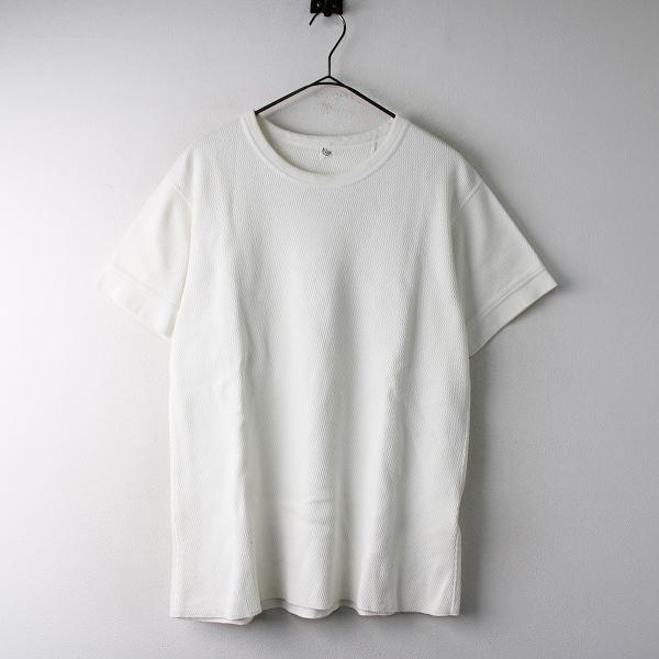 メンズ 2017SS KAPTAIN SUNSHINE キャプテンサンシャイン コットン ワッフル Tシャツ 38/ホワイト クルーネック【2400011827364】