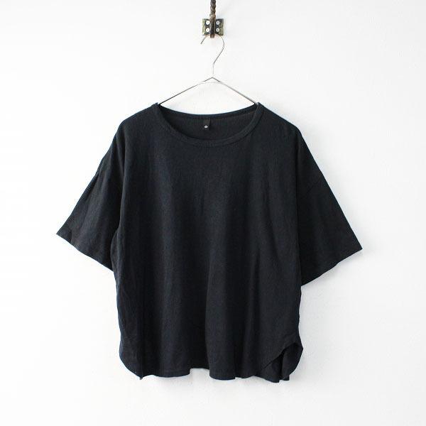 maison de soil メゾンドソイル ワイド コットン Tシャツ 1/ブラック カットソー【2400011855282】