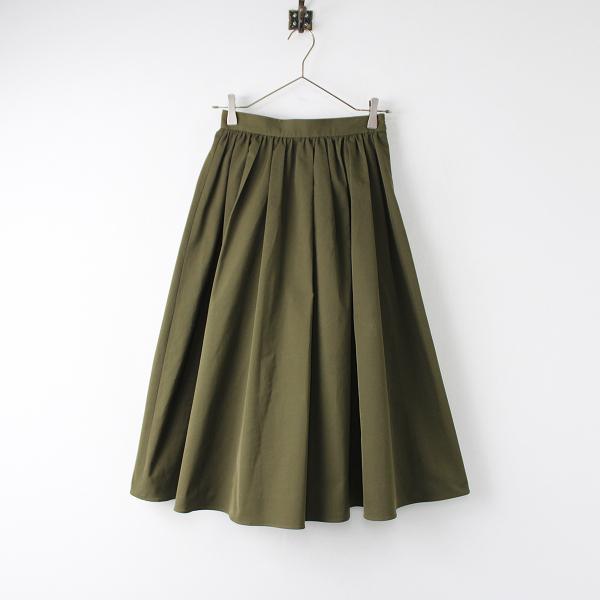TOMORROWLAND トゥモローランド コットン ギャザー スカート 32/カーキ ボトムス【2400011870315】
