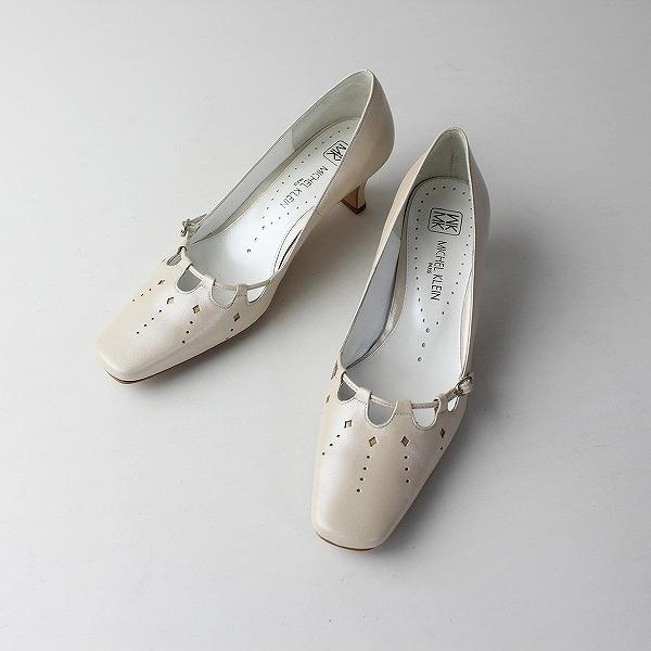 未使用品 MICHEL KLEIN ミッシェルクラン カットワーク スクエアトゥ パンプス 23/パールベージュ 靴【2400011883698】