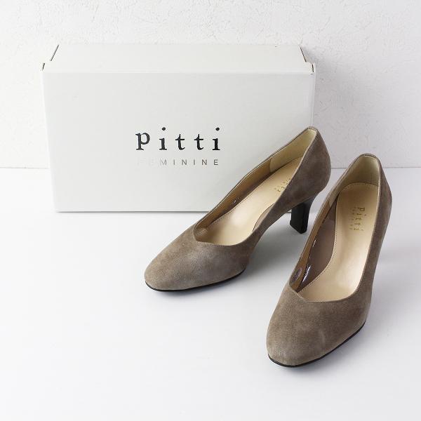 Pitti ピッティ スウェード パンプス 22.5cm/グレージュ【2400011910844】