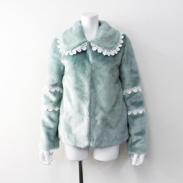 未使用品 SHRIMPS シュリンプス faux fur 刺繍 レース ファー ジャケット 6/サックスブルー コート アウター 【2400011918017】