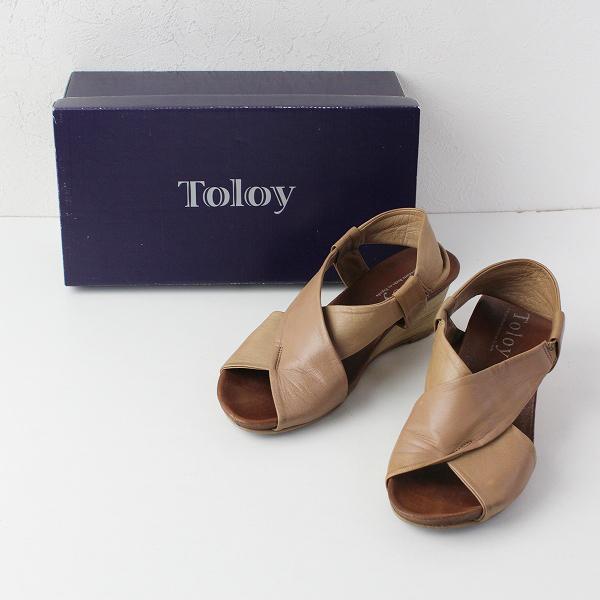 Toloy トロイ レザー バックストラップ サンダル 36(23cm相当)/ベージュ 靴 ウェッジソール【2400011927514】