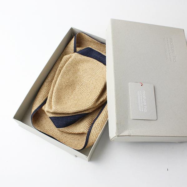 極美品 mature ha. マチュアーハ mbox-101sw 11cm brim switch color line ペーパーブライドボックスハット【2400012029200】