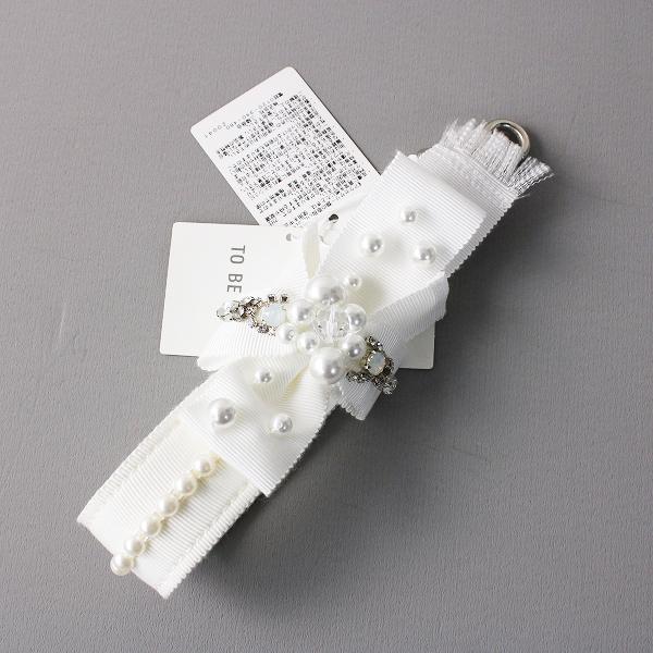 未使用品 TO BE CHIC トゥービーシック パールリュバンストラップ X/ホワイト ビジュー ラメ リボン 小物 雑貨【2400012057937】