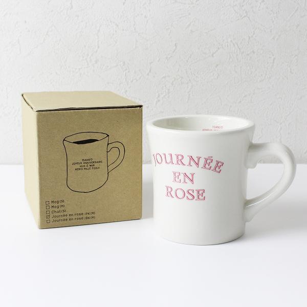 未使用品 JOURNEE EN ROSE ジュルネアンローズ ハグオーワー 15周年 記念 ロゴマグカップ/ピンク アニバーサリー【2400012077614】