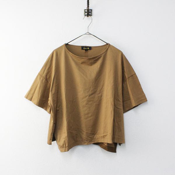 Drawer ドゥロワー スリット コットン Tシャツ1/ブラウン【2400012109292】