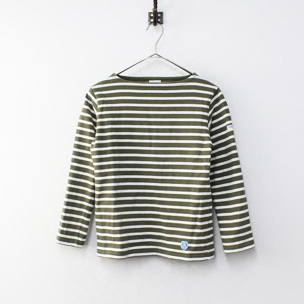 定番 ORCIVAL オーシバル コットン ボートネック バスクシャツ 0/カーキボーダー カットソー 長袖【2400012138568】