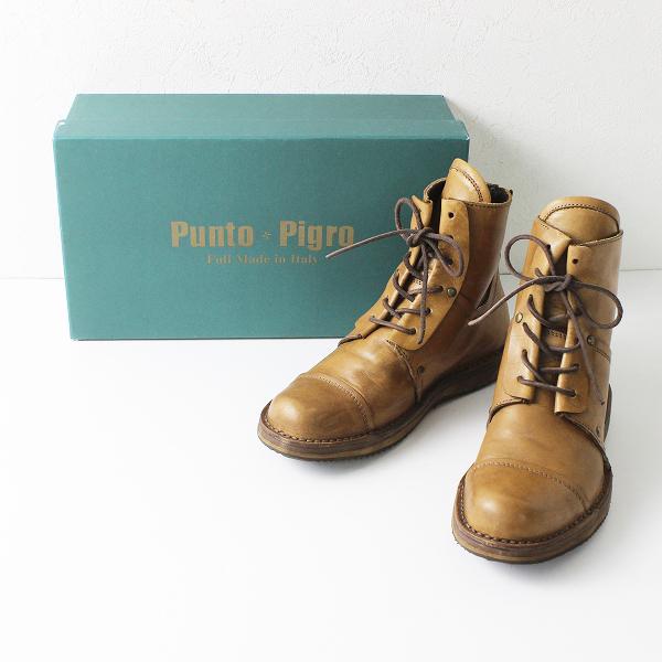 未使用品 PUNTO PIGRO プントピグロ レースアップレザーショートブーツ36/ブラウン ぺたんこ プレーントゥ【2400012151215】