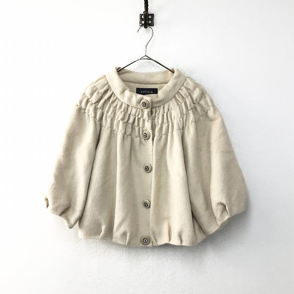 EPOCA エポカ アルパカウールノーカラーショートジャケット40/ベージュ 羽織り ハオリ アウター【2400012155527】