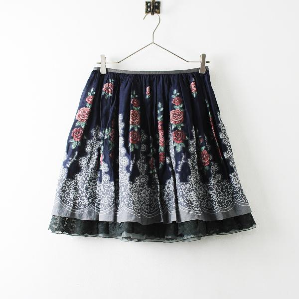Lois CRAYON ロイスクレヨン ジャガードフラワー ギャザー スカート M/ネイビー ボトムス【2400012167407】