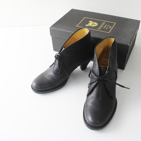 TO&CO. トゥーアンドコー レザー レースアップ ブーティ 36/ブラック 靴【2400012222243】
