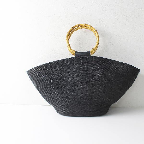L'Appartement DEUXIEME CLASSE アパルトモン CATARZI BAMBOO BAG WITH LINING バンブー かごバッグ/ブラック【2400012248854】
