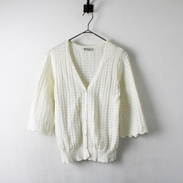 【期間限定30%OFF!】2021SS Sally Scott サリースコット Crochet コットン透かし編みニットショートカーディガンM/オフホワイト トップス【2400012255456】
