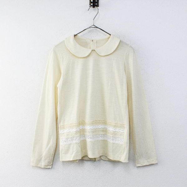 tricot COMME des GARCONS トリココムデギャルソン AD2009 ウール 丸襟 レース カットソー /アイボリー【2400012257610】