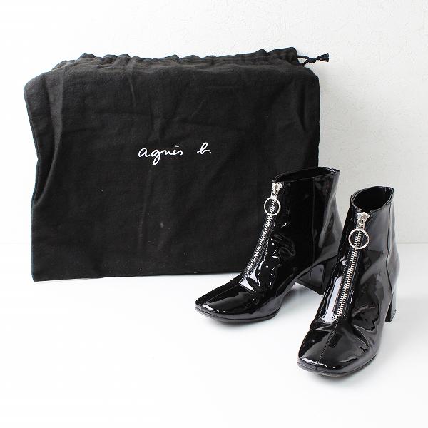agnes b. アニエスベー フロントジップ エナメル ショートブーツ 37/ブラック ヒール 23.5cm【2400012338098】
