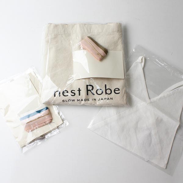 【期間限定50%OFF!】未使用品 2020AW nest Robe ネストローブ ショップバッグ/巾着袋 ノベルティ込 3点セット/生成り キナリ ベージュ【2400012348028】