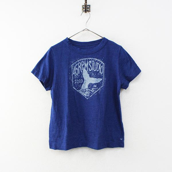 【期間限定20%OFF!】2020SS 45R フォーティファイブアール 海ものがたりのプリントTシャツ (ポコちゃん・インディゴ) 3/インディゴ染め【2400012353862】