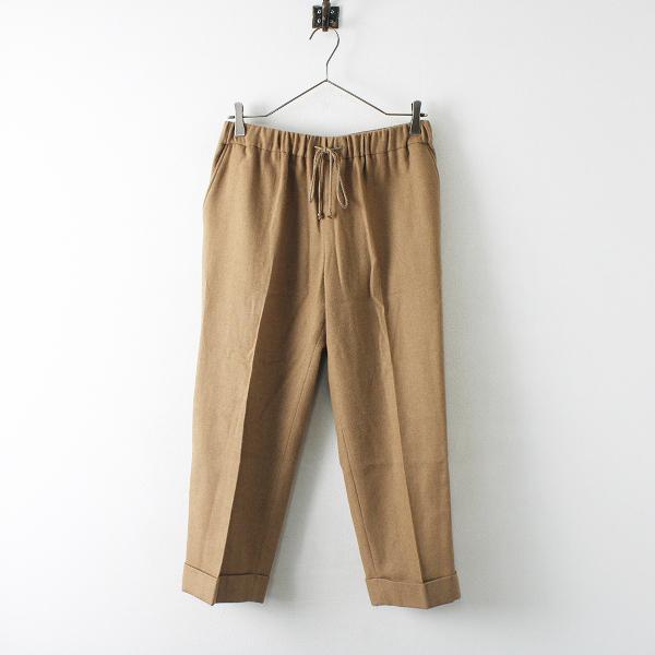 ARTS&SCIENCE アーツ&サイエンス Drawstring easy tapered pants baby camel flannel テーパードパンツ0/キャ00メル100%【2400012379527】