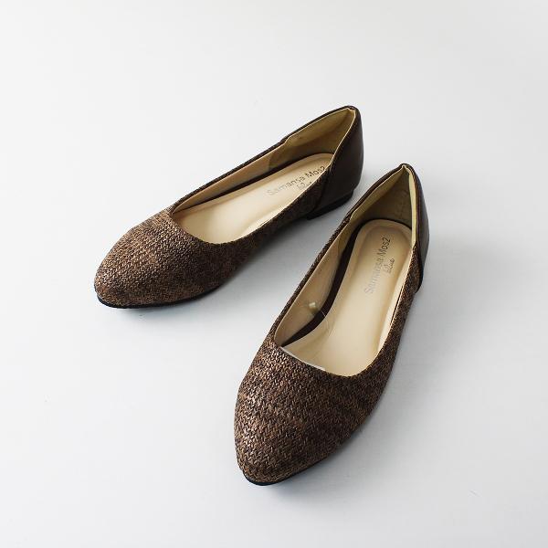 未使用品 Samansa Mos2 SM2 サマンサモスモス 切替フラットパンプス M/ブラウン 靴【2400012392526】