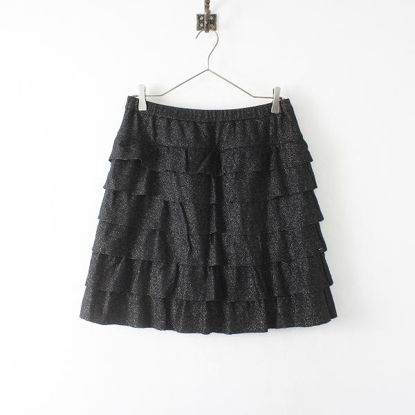 INGEBORG インゲボルグ ラメフリル ウール混 ティアードスカート 4(11号)/ブラック メルローズ【2400012397255】
