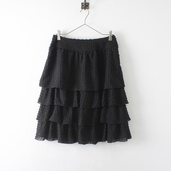 INGEBORG インゲボルグ ドットジャガード ティアードスカート 11/ブラック メルローズ【2400012397262】