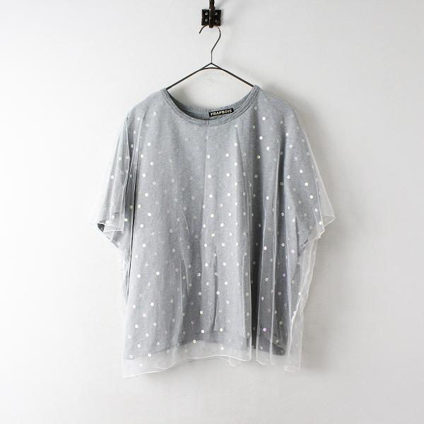 2020SS FRAPBOIS フラボア オーポルポ 1/グレー 半袖Tシャツ カットソー ブラウス ドットチュール【2400012398726】