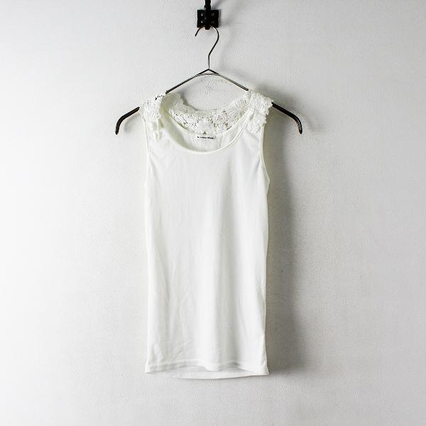 le.coeur blanc ルクールブラン バックレース タンクトップ 38/ホワイト トップス【2400012433199】