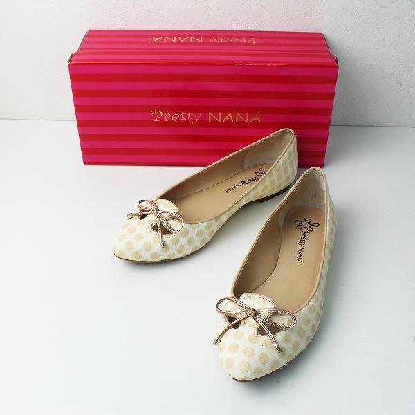 Pretty NANA プリティナナ ハラコ ドット パンプス 36/ベージュ 靴【2400012452152】