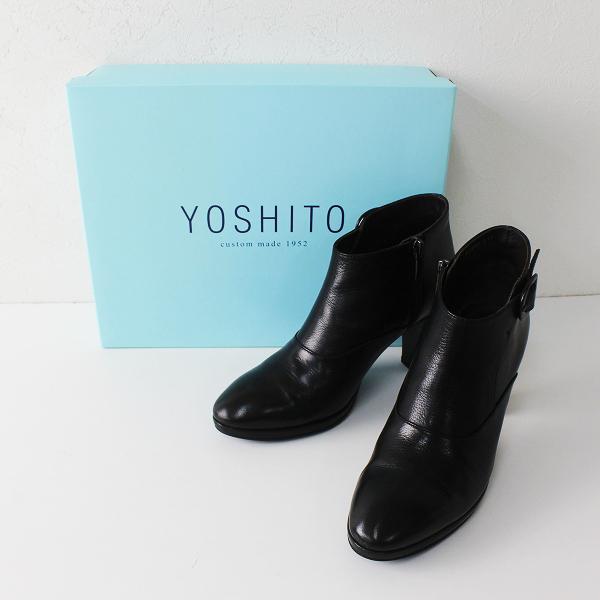 YOSHITO ヨシト レザーブーティ 23.5cm/ブラック【2400012467545】