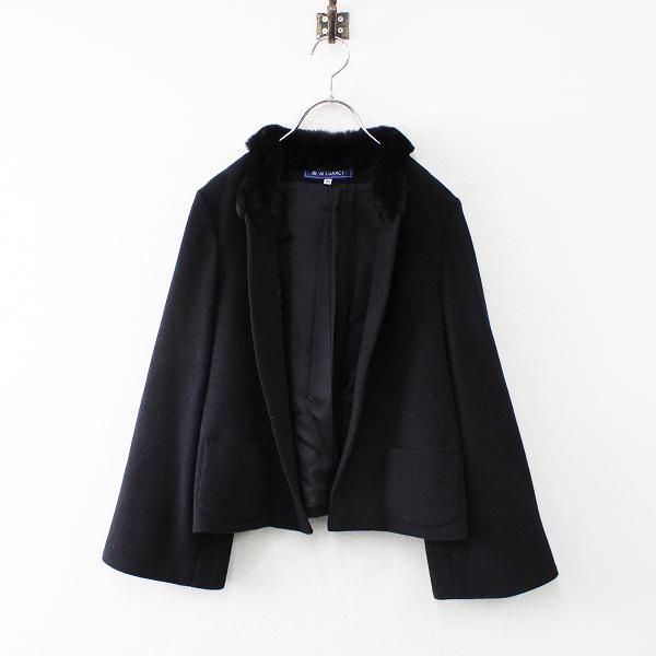 M'S GRACY エムズグレイシー レッキスファー アンゴラウールジャケット 38/ブラック【2400012472754】