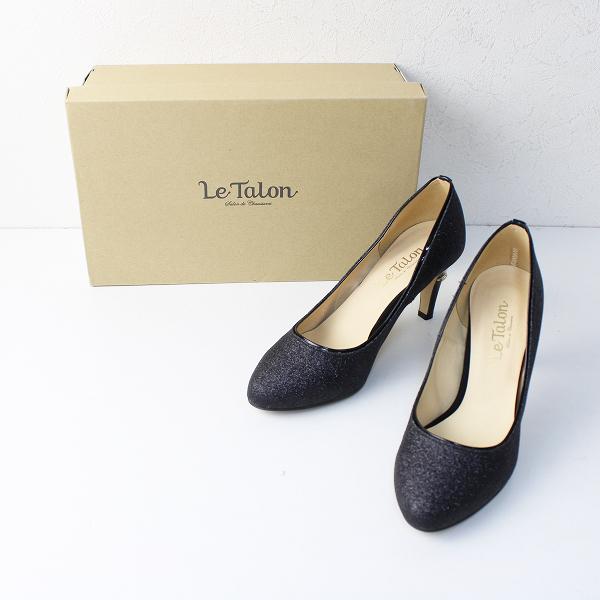 美品 Le Talon ルタロン 7.5cmパールヒール ラメパンプス 36.5/ブラック 23.5cm【2400012484016】