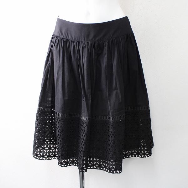 M'S GRACY エムズグレイシー コットン カットワークレース ギャザー スカート 40/ブラック【2400012484948】