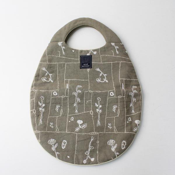 2018SS mina perhonen ミナペルホネン garden patchwork 刺繍 エッグバッグ/カーキ egg bag【2400012497481】